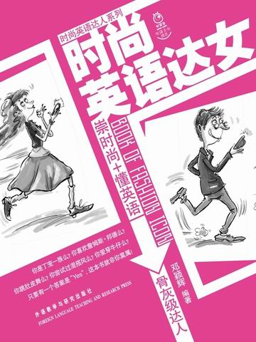 时尚英语达女 BOOK OF FASHION ICON